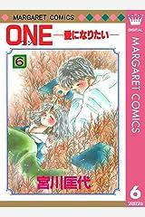 ONE─愛になりたい─ 6 (マーガレットコミックスDIGITAL) Kindle版