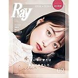 Ray(レイ) 2021年 09 月号 ジャニーズありVer. [雑誌]