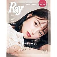 Ray(レイ) 2021年 09 月号