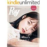 Ray(レイ) 2021年 09 月号 ジャニーズなしVer. [雑誌]