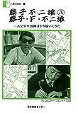 藤子不二雄A 藤子・F・不二雄 二人で少年漫画ばかり描いてきた (人間の記録 171)