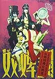 『奴婢訓』DVD