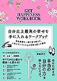自分史上最高の幸せを手に入れるワークブック