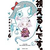 視えるんです。(5) (HONKOWAコミックス)