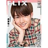 FLIX plus vol.40(フリックスプラス)FLIX2021年8月号増刊