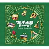 【Amazon.co.jp限定】ゼルダの伝説 夢をみる島 オリジナルサウンドトラック【初回数量限定BOX仕様】(Amaz…