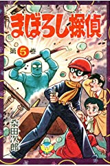 まぼろし探偵(5) (少年画報社クラシックス) Kindle版