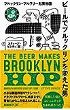 ビールでブルックリンを変えた男  ブルックリン・ブルワリー起業物語
