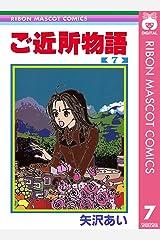 ご近所物語 7 (りぼんマスコットコミックスDIGITAL) Kindle版