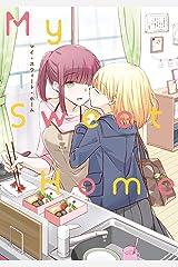 """親子百合アンソロジー """"My Sweet Home"""" (コンパスコミックス) Kindle版"""