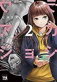 ウラアカジョシ 2 (2) (ヤングチャンピオンコミックス)
