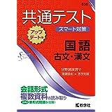 共通テスト スマート対策 国語(古文・漢文) [アップデート版] (Smart Startシリーズ)