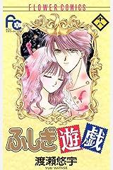 ふしぎ遊戯(18) (フラワーコミックス) Kindle版