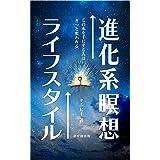 進化系瞑想ライフスタイル (夢叶創出版)