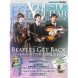 アコースティック・ギター・マガジン (ACOUSTIC GUITAR MAGAZINE) 2021年9月号 SUMMER ISSUE Vol.89 (付録小冊子『AGM SONG BOOK Vol.3〜THE BEATLES SOLO SONG』付き