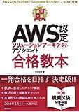 最短突破 AWS認定ソリューションアーキテクト アソシエイト 合格教本