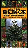 ヤマケイハンディ図鑑5 樹に咲く花 合弁花・単子葉・裸子植物 山溪ハンディ図鑑
