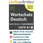 【音声付】例文で学ぶドイツ語中級単語帳 - CEFR B1編