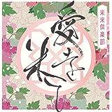 愛を米て (初回生産限定盤) (特典なし)