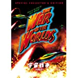 宇宙戦争(1953) スペシャル・コレクターズ・エディション [DVD]