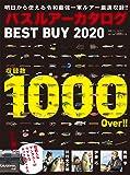 バスルアーカタログ BEST BUY 2020 (別冊つり人 Vol. 517)