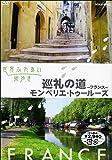 世界ふれあい街歩き 巡礼の道~フランス~/モンペリエ・トゥルーズ [DVD]