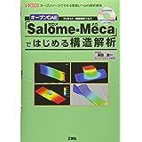 オープンCAE「Salome‐Meca」ではじめる構造解析 (I・O BOOKS)