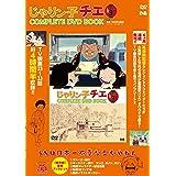 「じゃりン子チエ COMPLETE DVD BOOK」vol.3 (<DVD>)
