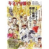 キネマ旬報 2020年6月下旬号 No.1840