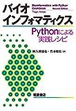バイオインフォマティクス: Pythonによる実践レシピ