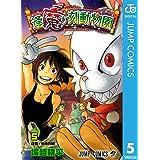 逢魔ヶ刻動物園 5 (ジャンプコミックスDIGITAL)