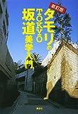 新訂版 タモリのTOKYO坂道美学入門