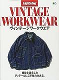Lightning Archives VINTAGE WORKWEAR(ヴィンテージワークウェア) (エイムック 373…
