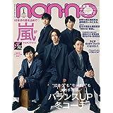 non-no (ノンノ) 2021年1月号 表紙:嵐