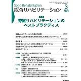 総合リハビリテーション 2020年3月号 特集 腎臓リハビリテーションのベストプラクティス