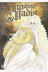 QUO VADIS~クオ・ヴァディス~ (19) (バーズコミックス) Kindle版