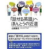 「話せる英語」へ ほんとうの近道