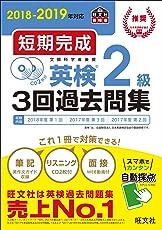 【CD付】2018-2019年対応 短期完成 英検2級3回過去問集 (旺文社英検書)
