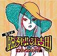 TVアニメ「臨死! !  江古田ちゃん」エンディングテーマ曲・第11話
