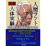 人間ラット 実録 人体実験: 死体が山積み 生きた人間を切り刻む