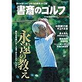 書斎のゴルフ 2020特別編集号 (日本経済新聞出版)