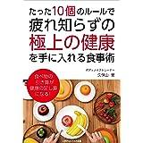 たった10個のルールで、疲れ知らずの「極上の健康」を手に入れる食事術