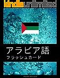アラビア語フラッシュカード: 重要単語800語フラッシュカード
