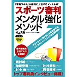 スポーツ審判メンタル強化メソッド (PERFECT LESSON BOOK)
