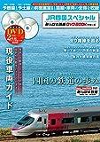 JR四国スペシャル (みんなの鉄道DVDBOOKシリーズ) (メディアックスMOOK)