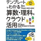 テンプレートでわかる算数・理科のクラウド活用ー今すぐ始める Google Workspace for Education