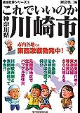 これでいいのか神奈川県川崎市 地域批評シリーズ