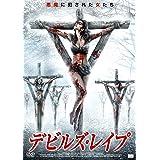 デビルズ・レイプ [DVD]