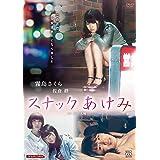 スナックあけみ [DVD]