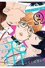 ボクと番になってください!(2) (コンパスコミックス) Kindle版